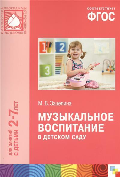музыкальное воспитание от 4 до 7 лет