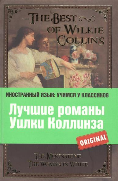 Коллинз У. Лучшие романы Уилки Коллинза = The Best of Wilkie Collins. The Moonstone. The Woman in White intersport official new arrival 2017 adidas terrex ax2r men s hiking shoes outdoor sports sneakers