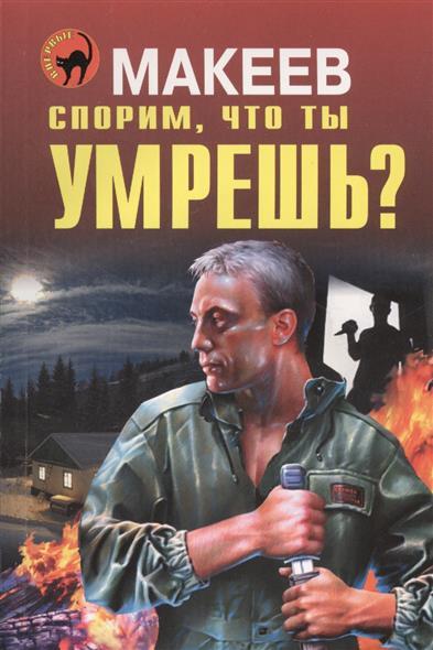 Макеев А. Спорим, что ты умрешь? schleich корм для коров и телят