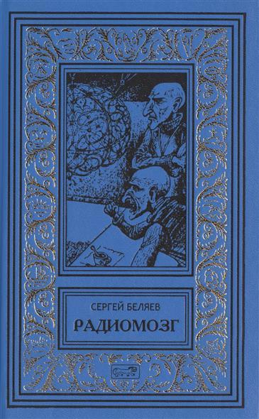 Беляев С. Радиомозг. Фантастический роман цена