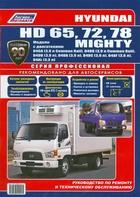 Hyundai HD 65, 72, 78 Mighty. Модели с двигателями D4GA (3,9 л.), D4DD (3,9 л.), D4DB (3,9 л.), D4DA (3,9 л.), D4DС (3,9 л.), D4AF (3,6 л.), D4AL (3,3 л.). Руководство по ремонту и техническому обслуживанию