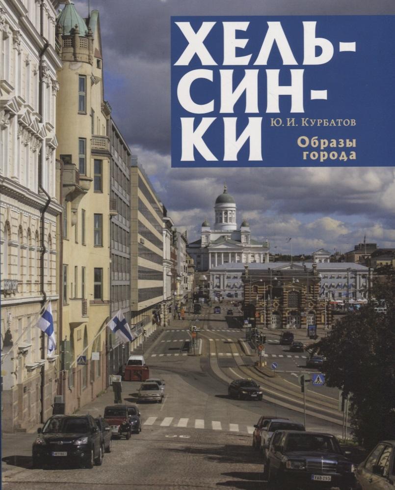 Курбатов Ю. Хельсинки. Образы города хельсинки путеводитель