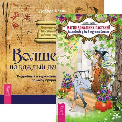 Магия домашних растений. Волшебство от А до Я (комплект из 2 книг)