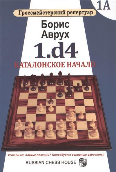 Аврух Б. 1.d4 Каталонское начало ISBN: 9785946935357 аврух б 1 d4 ферзевый гамбит том 1в