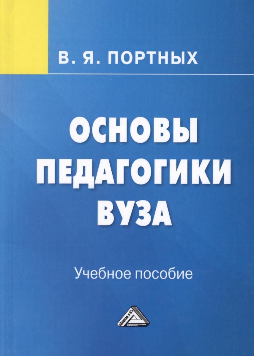 Портных В. Основы педагогики вуза. Учебное пособие
