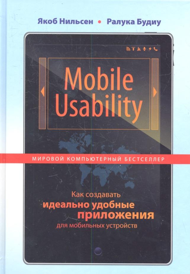 Нильсен Я., Будиу Р. Mobile Usability. Как создавать идеально удобные приложения для мобильных устройств