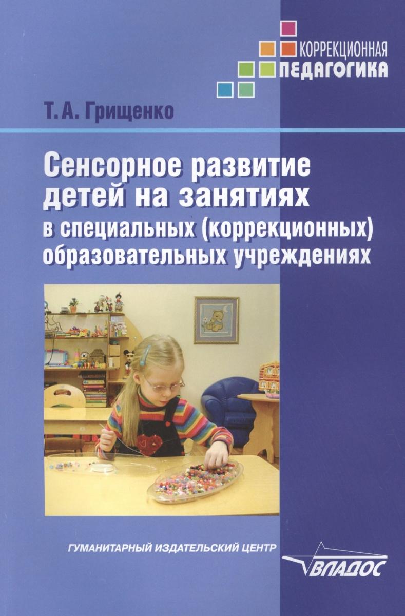 Сенсорное развитие дошкольников с нарушением зрения в условиях специального и инклюзивного образования. Методическое пособие