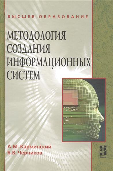 Методология создания информационных систем: Учебное пособие. Издание второе, переработанное и дополненное