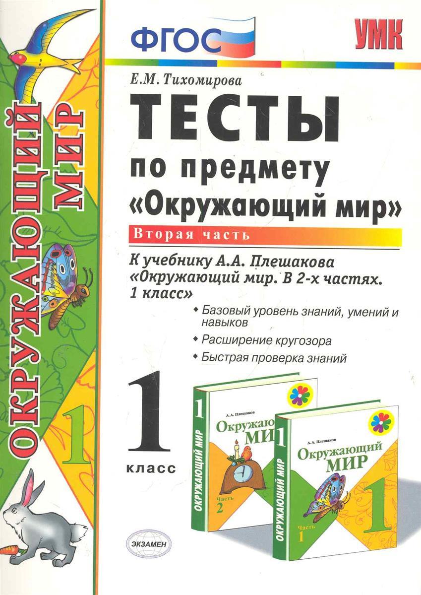 """Тесты по предмету """"Окружающий мир"""": 1 класс. Ч. 2: к учебнику А.А.Плешакова"""