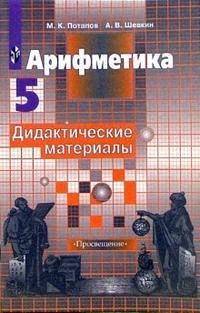 Потапов М. Математика 5 кл Дидакт. материалы просвещение потапов математика 5 кл дидактические материалы