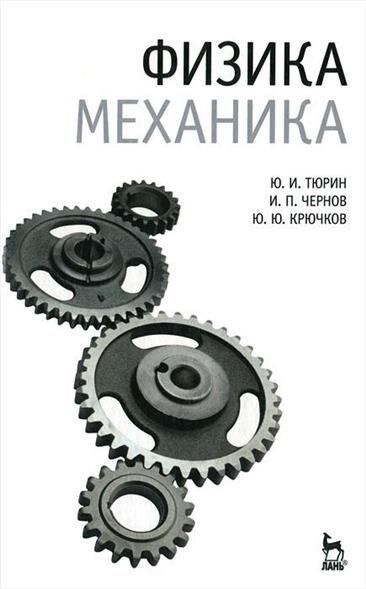 Тюрин Ю. Физика Механика Учебник юрий тюрин сирень 13
