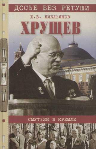 Хрущев Смутьян в Кремле