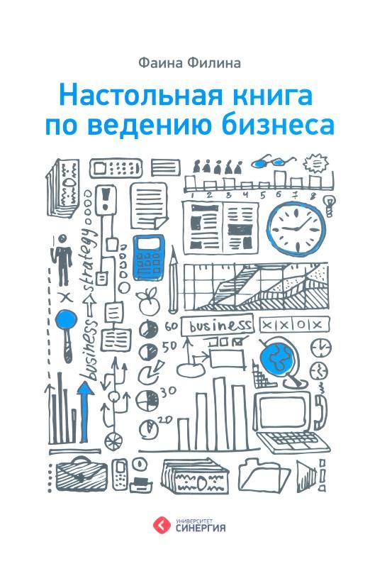 Филина Ф. Настольная книга по ведению бизнеса