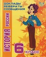 История России 6 кл
