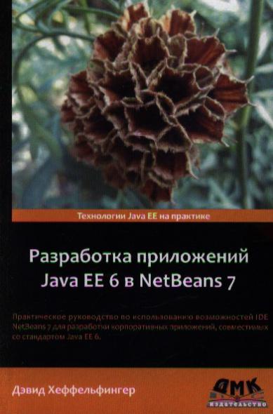Хеффельфингер Д. Разработка приложений Java EE 6 в NetBeans 7 java ee 7精粹