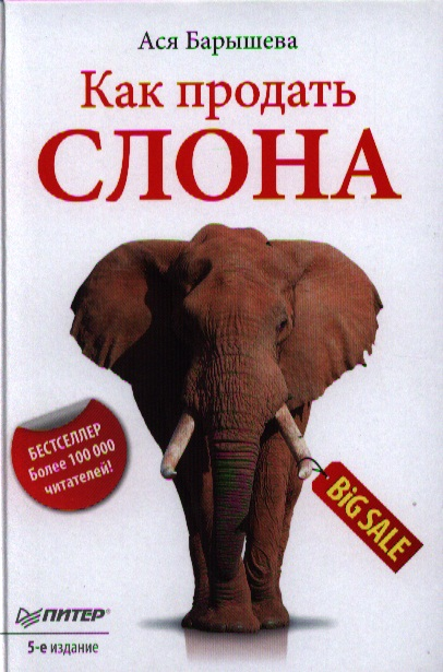 Барышева А. Как продать слона