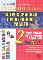 Русский язык. Всероссийская проверочная работа. 2 класс