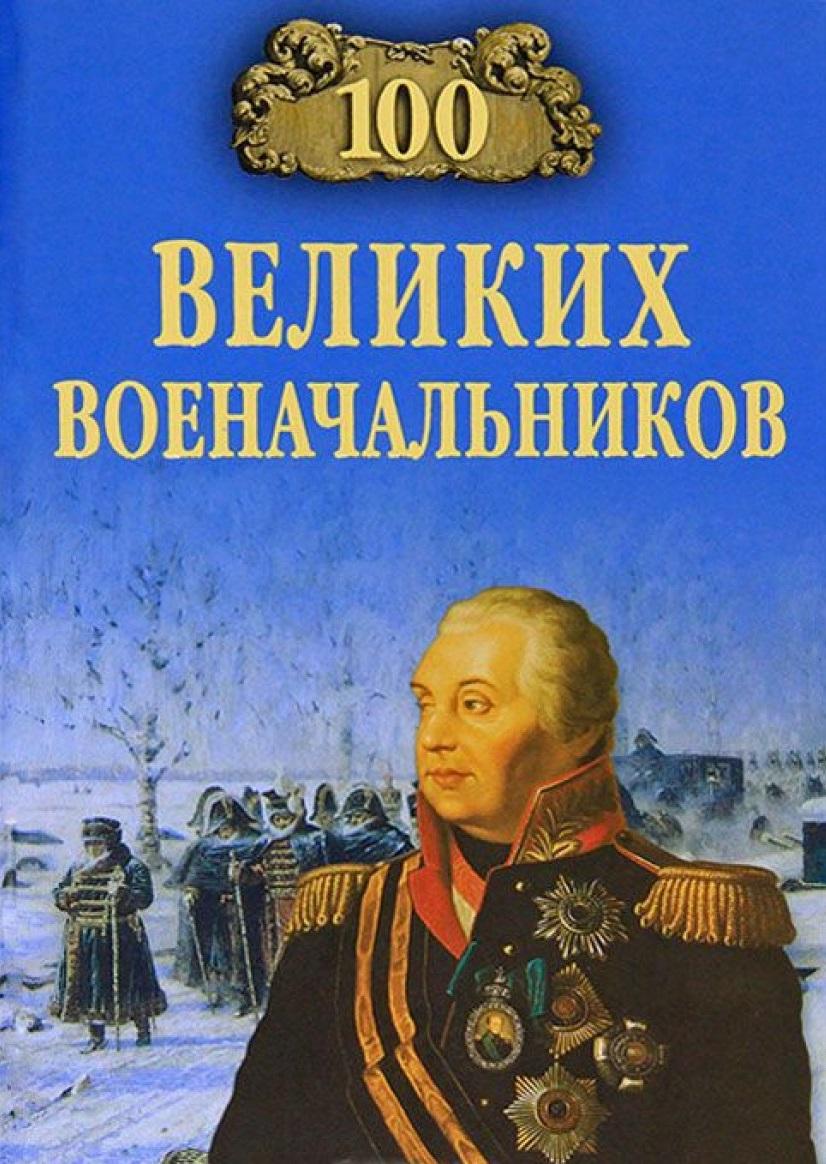 Шишов А. 100 великих военачальников