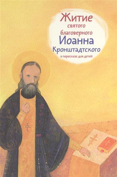 Веронин Т. Житие святого благоверного Иоанна Кронштадского в пересказе для детей веронин т преподобный савва сторожевский