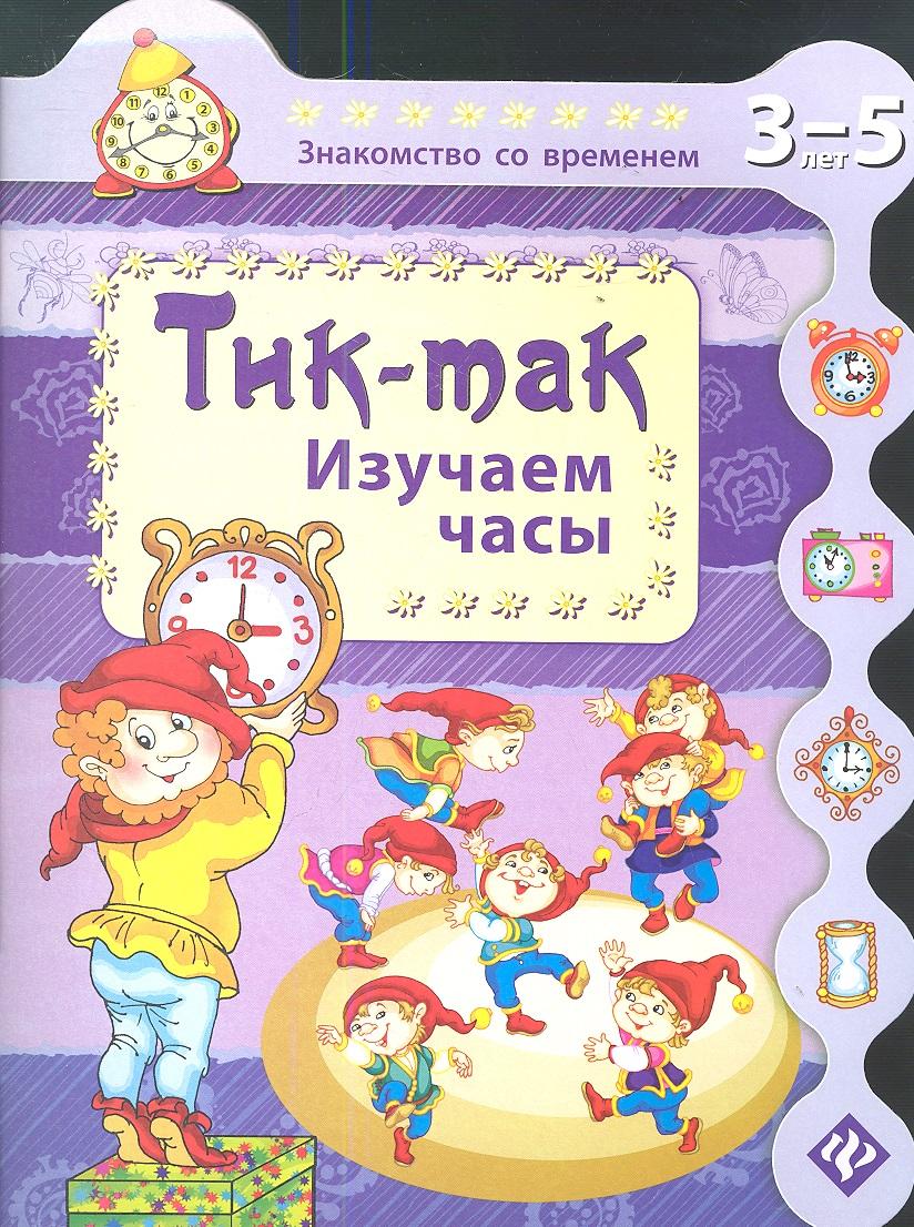 Гордиенко С. Тик-так. Изучаем часы. 3-5 лет детские часы тик так н424 синие