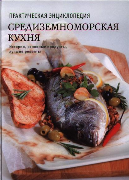 Средиземноморская кухня. История, традиции, рецепты