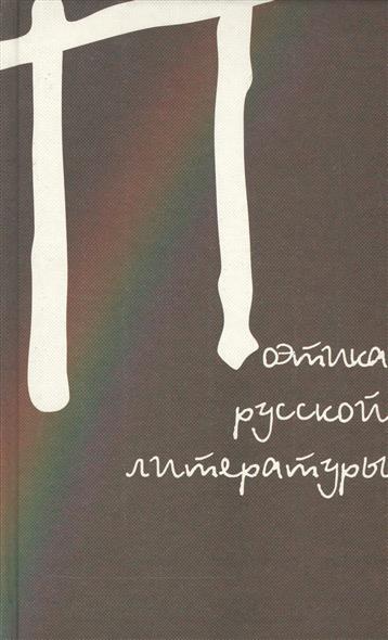 Поэтика русской литературы. Сборник статей. К 80-летию профессора Юрия Владимировича Манна