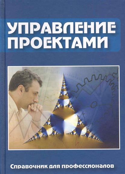 Цветков А.: Управление проектами Справ. для профессионалов