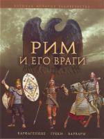 Рим и его враги Карфагеняне греки и варвары