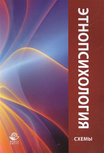 Этнопсихология. Учебное пособие в схемах