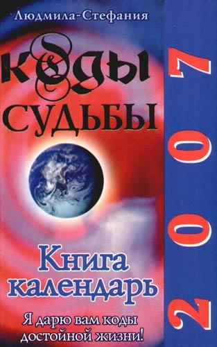 Коды судьбы 2007 Книга-календарь
