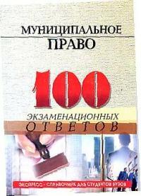 Муниципальное право 100 экз. ответов