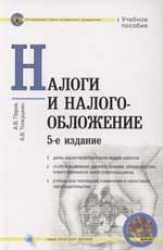 Налоги и налогообложение Перов