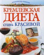 Кремлевская диета Стань красивой самойленко е ред кремлевская диета золотые рецепты