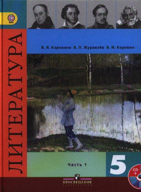 Коровина В Журавлев В Коровин В Литература 5 класс Учебник для общеобразовательных учреждений В 2-х частях комплект из 2-х книг в упаковке + CD