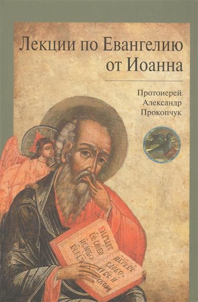 Прокопчук А. Лекции по Евангелию от Иоанна артур андреевич прокопчук размышления от