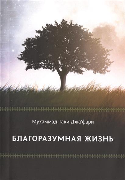 Джа`фари М. Благоразумная жизнь мухаммад таки джа фари благоразумная жизнь