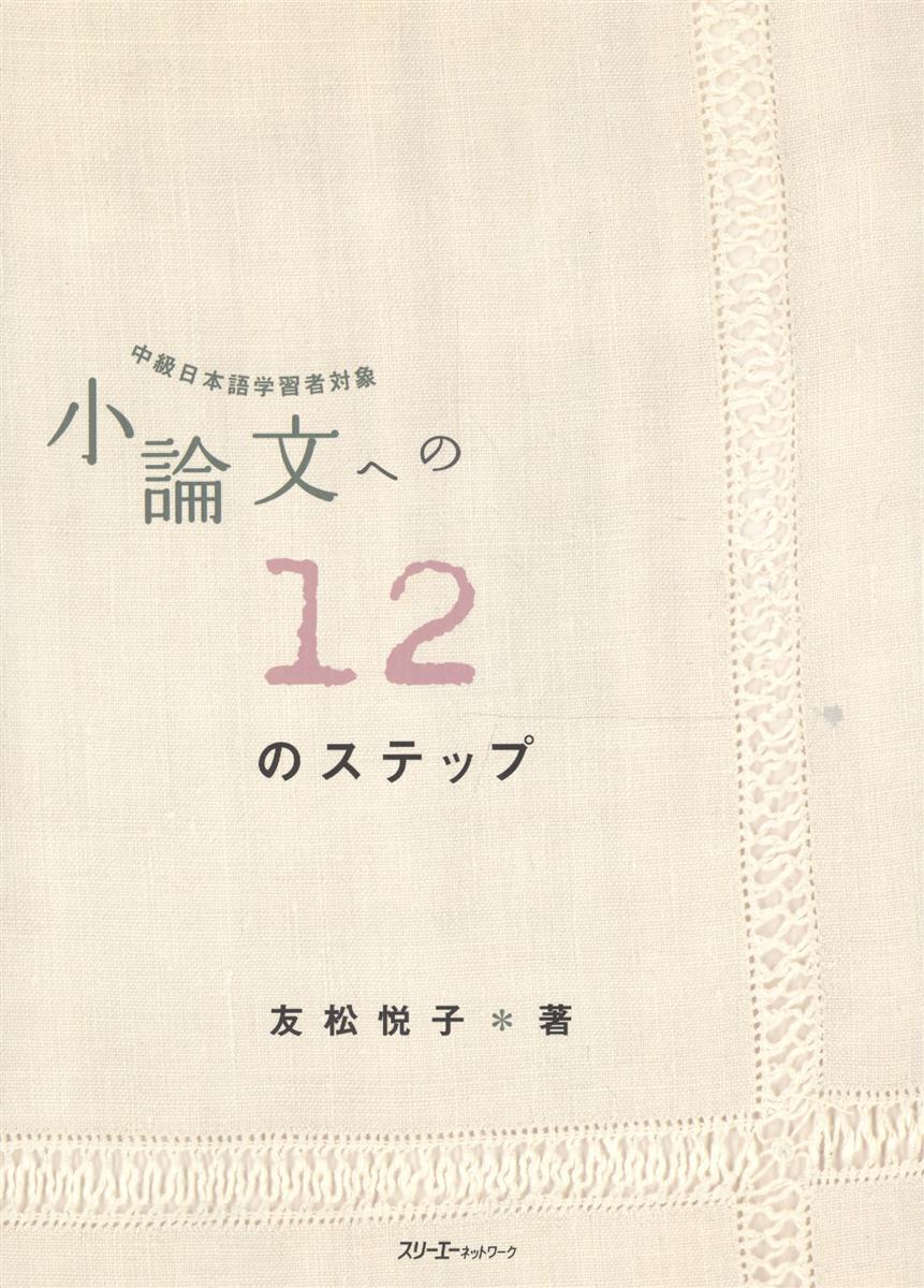 Tomomatsu E. Short Essays in 12 Steps / 12 Базовых Правил при Написании Эссе - Учебник (на японском языке)