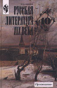 Русская литература ХIХ века 10 кл