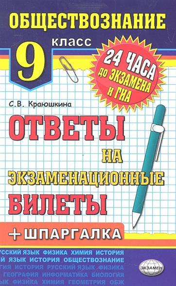 Обществознание. Ответы на экзаменационные билеты. 9 класс. Шпаргалки к билетам