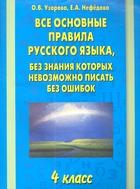 Все основные правила русского языка, без знания которых невозможно писать без ошибок. 43 класс