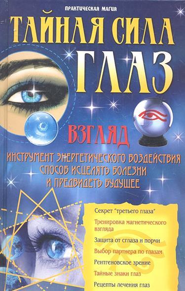 Пономарев В. Тайная сила глаз