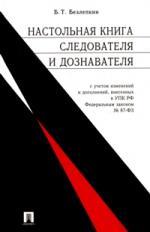 Настольная книга следователя и дознавателя Безлепкин