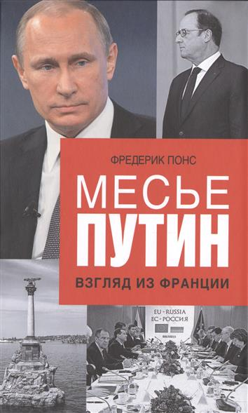 Понс Ф. Месье Путин: Взгляд из Франции роксборо а железный путин взгляд с запада