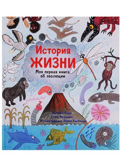Барр К., Уильямс С. История жизни. Моя первая книга об эволюции