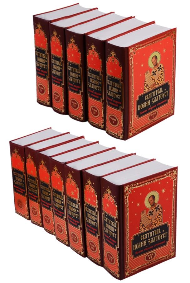 Святитель Иоанн Златоуст. Полное собрание сочинений (комплект из 12 книг) артур конан дойль собрание сочинений комплект из 12 книг