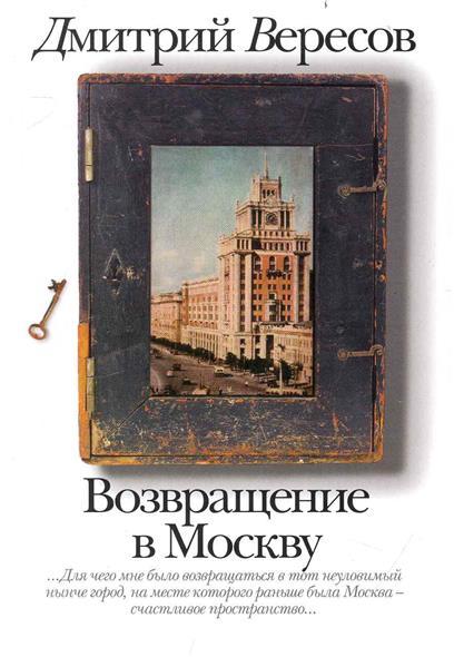 Вересов Д. Возвращение в Москву айкен д возвращение в мэнсфилд парк
