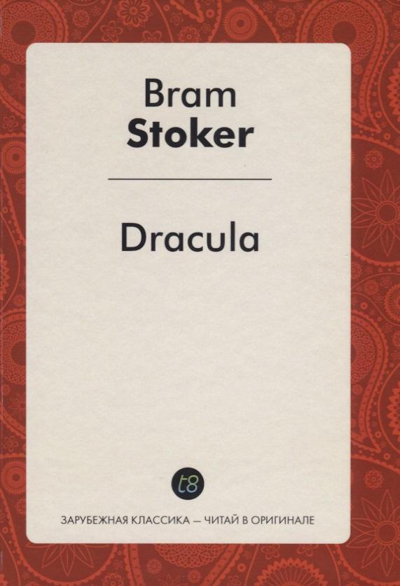 Stoker B. Dracula = Дракула bram stoker dracula