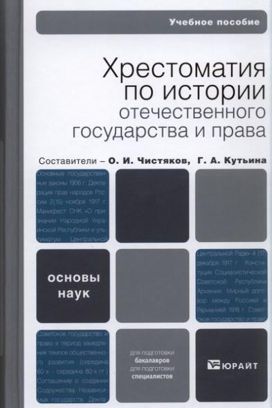 Хрестоматия по истории отечеств. гос. и права