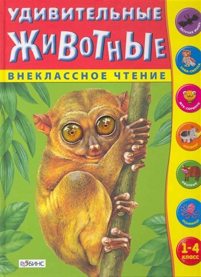Тихонов А. Удивительные животные Внеклассное чтение