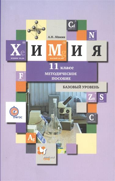 Химия. 11 класс. Базовый уровень. Методическое пособие